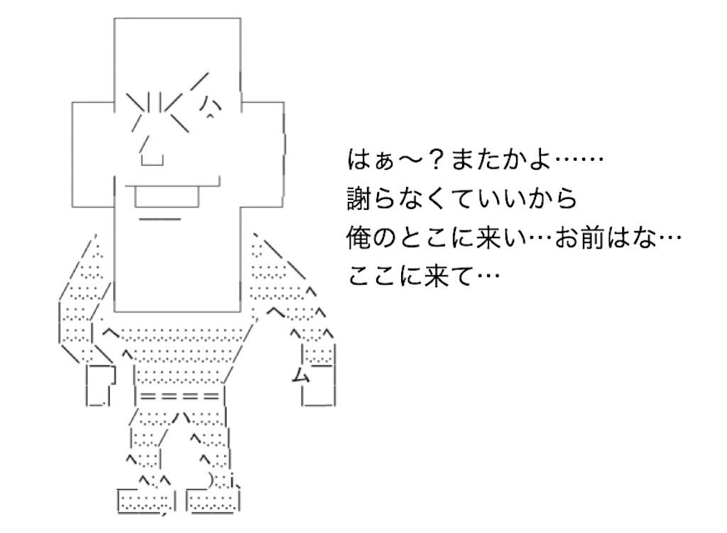 f:id:yositou0729:20190815231806j:image