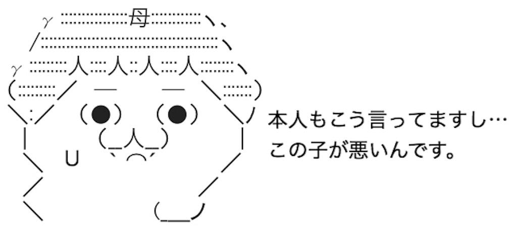 f:id:yositou0729:20190815234040j:image