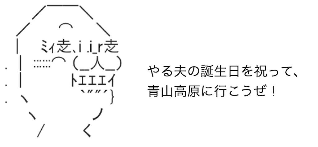 f:id:yositou0729:20190817163644j:image