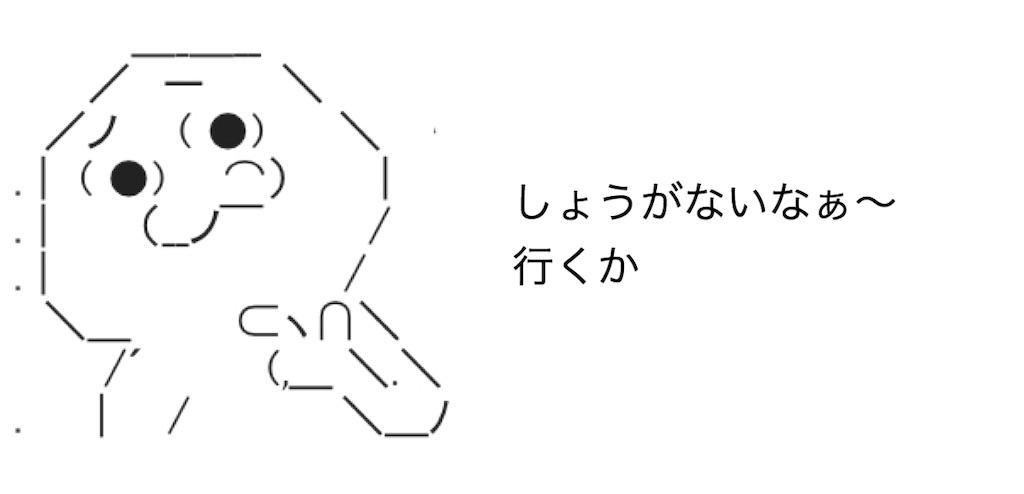 f:id:yositou0729:20190817163920j:image
