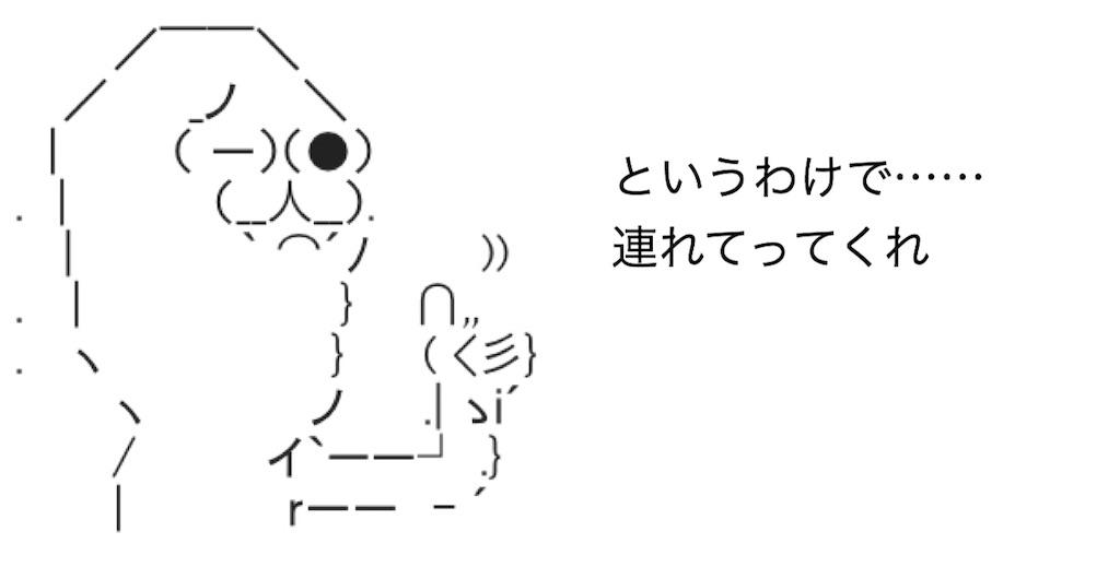 f:id:yositou0729:20190817165158j:image