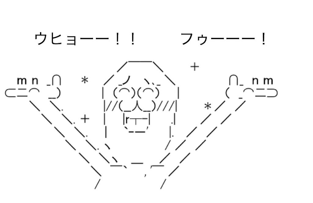 f:id:yositou0729:20190818171842j:image