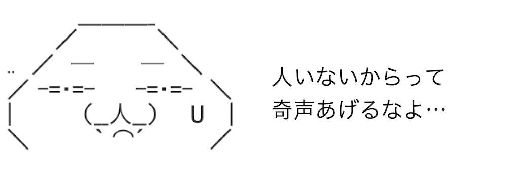 f:id:yositou0729:20190818171846j:image