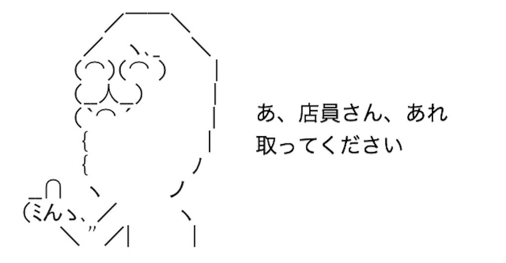 f:id:yositou0729:20190818224155j:image
