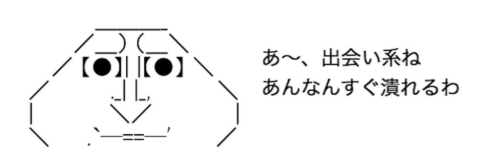 f:id:yositou0729:20190820120210j:image