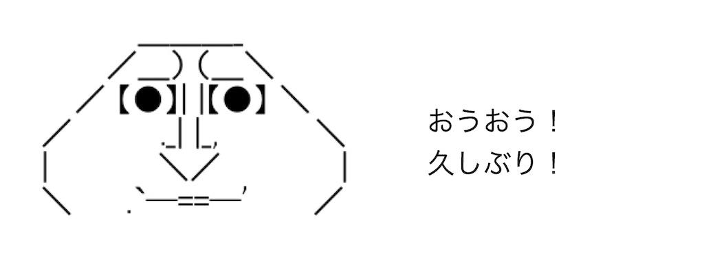 f:id:yositou0729:20190821191826j:image