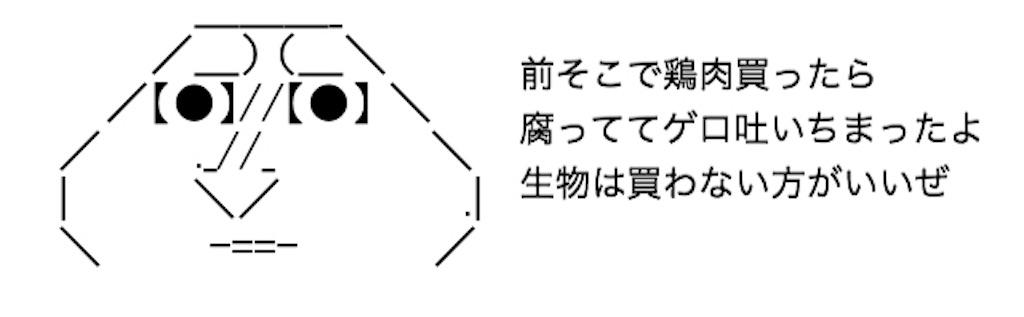 f:id:yositou0729:20190821204722j:image