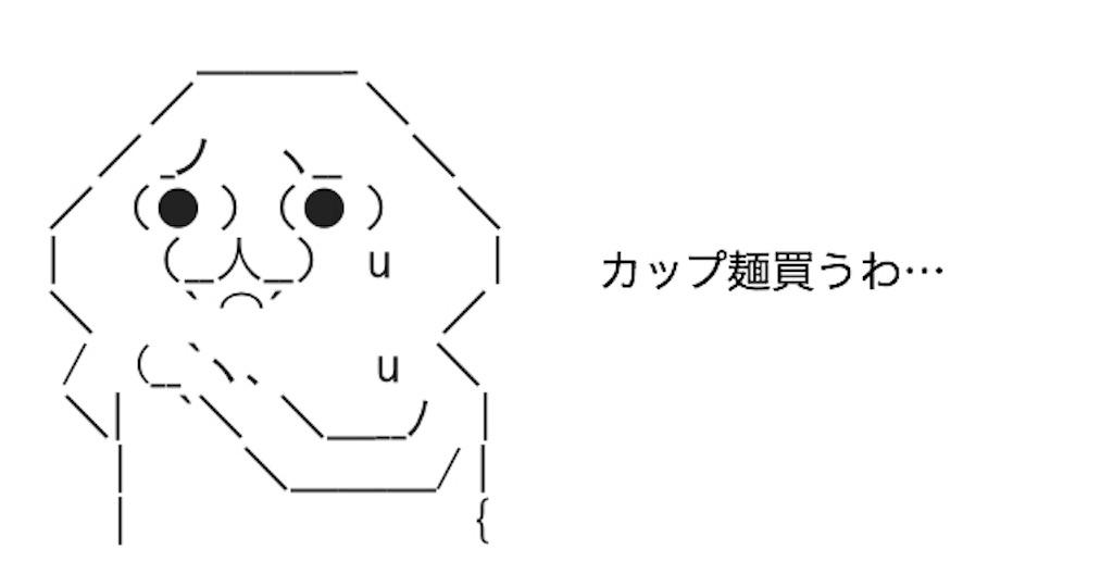 f:id:yositou0729:20190821204926j:image