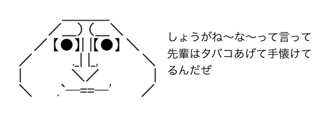 f:id:yositou0729:20190821210019j:image