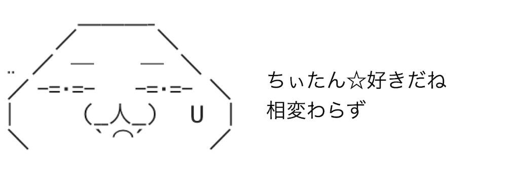 f:id:yositou0729:20190821211710j:image