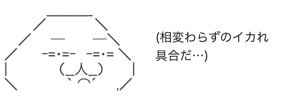 f:id:yositou0729:20190821212732j:image