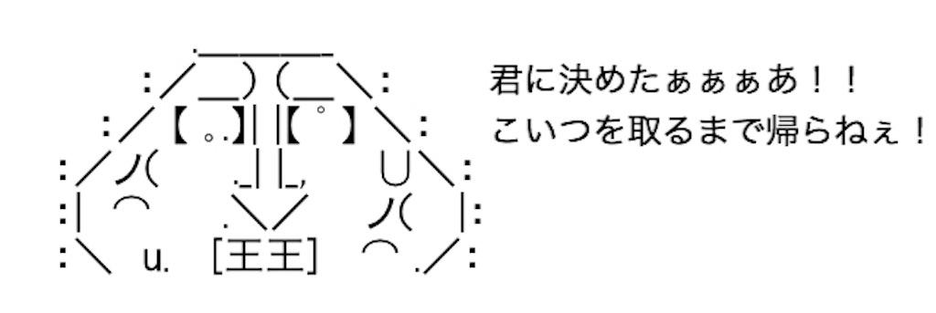 f:id:yositou0729:20190821220343j:image