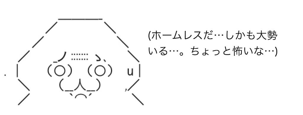 f:id:yositou0729:20190822124933j:image