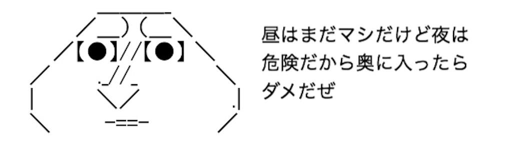 f:id:yositou0729:20190822125114j:image
