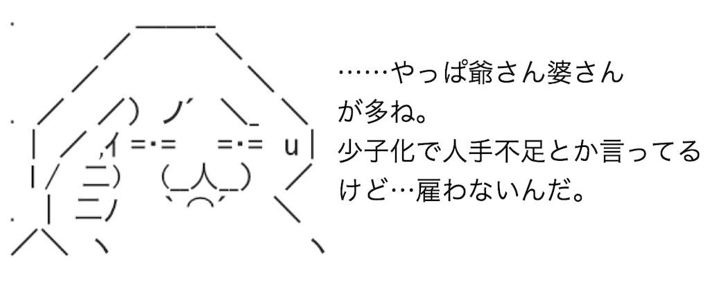 f:id:yositou0729:20190822125846j:image