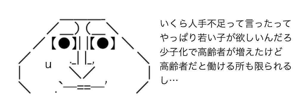 f:id:yositou0729:20190822130127j:image