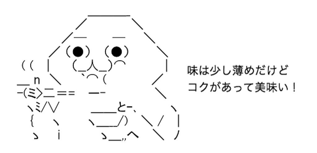f:id:yositou0729:20190822132228j:image