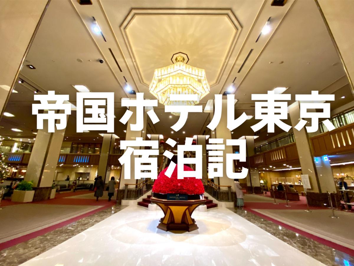 帝国ホテル東京宿泊記 本館デラックス