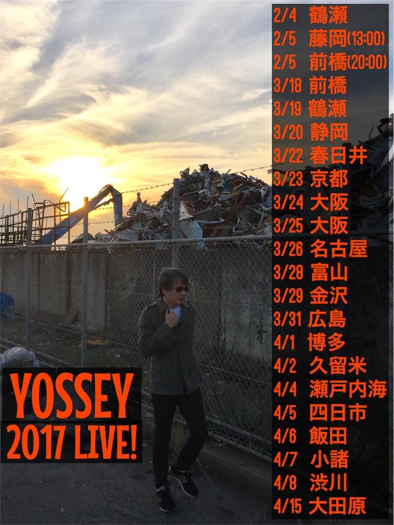 f:id:yossey:20170104183253j:image