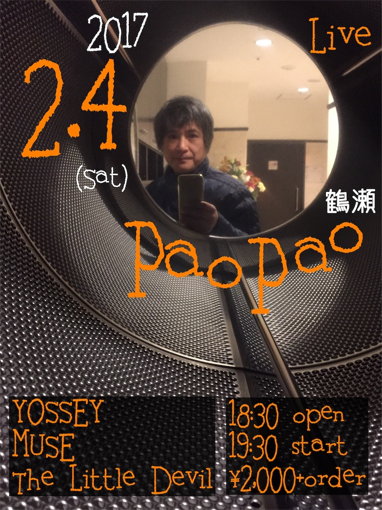 f:id:yossey:20170112112153j:image
