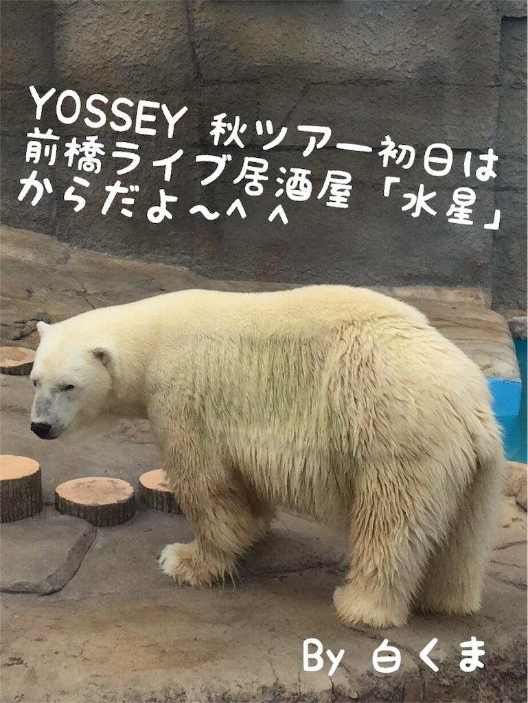 f:id:yossey:20170919212722j:image