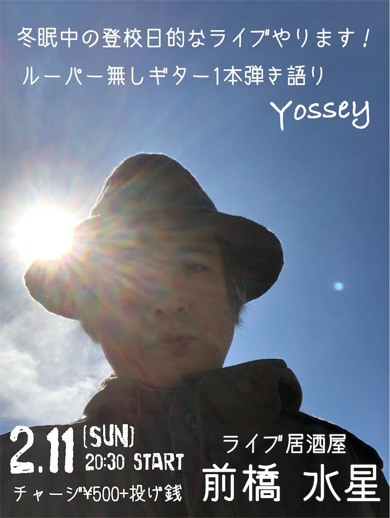 f:id:yossey:20180116144427j:image