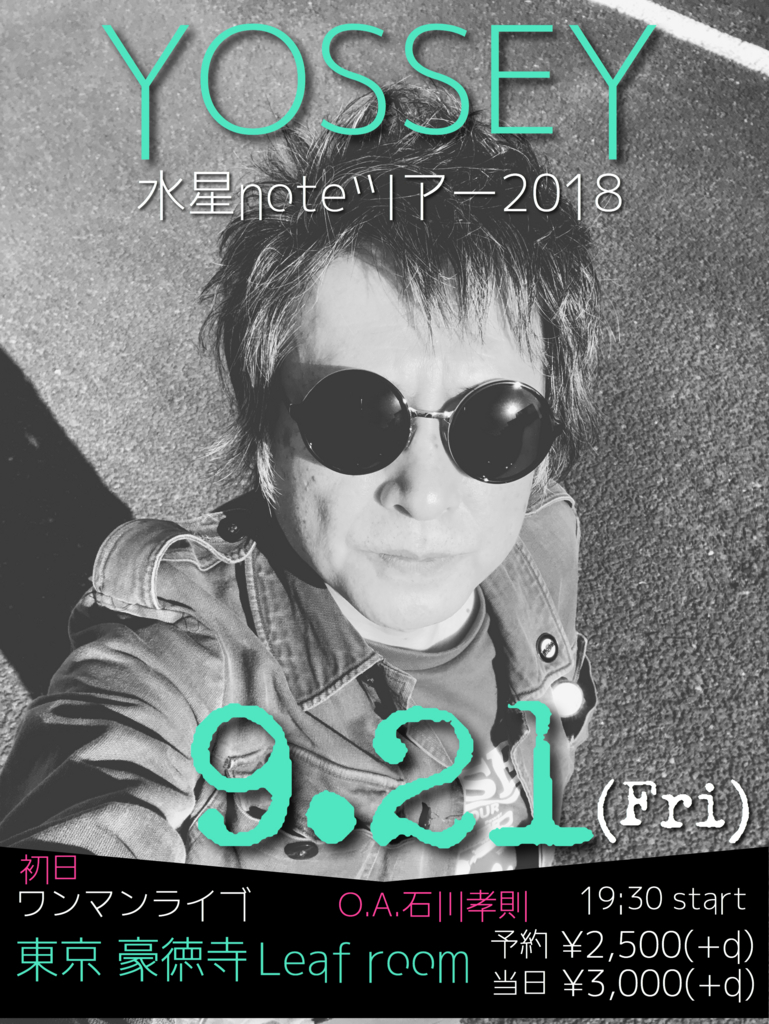 f:id:yossey:20180428153517j:plain
