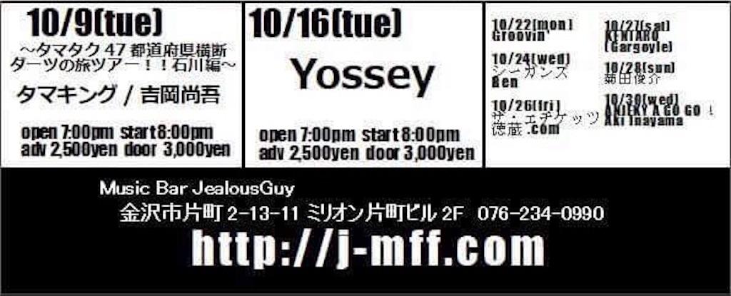 f:id:yossey:20181015124327j:image