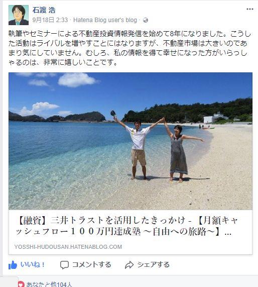 f:id:yosshi-hudousan:20170925102801j:plain