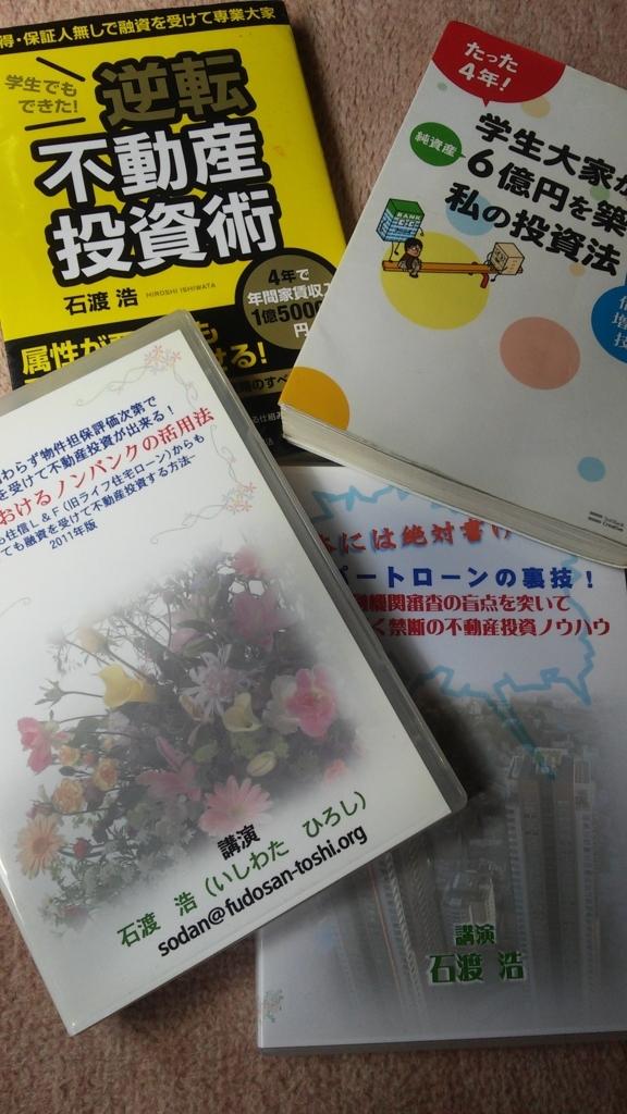 f:id:yosshi-hudousan:20170925112921j:plain
