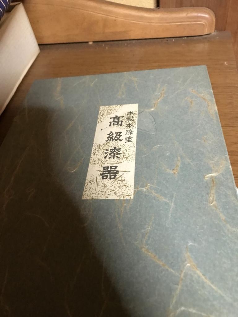 f:id:yosshi-hudousan:20180927222705j:plain