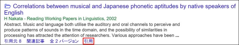 マイ ライブラリ Google Scholar2