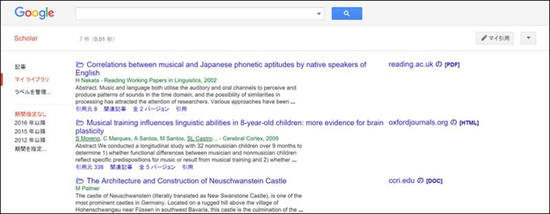 マイ ライブラリ Google Scholar