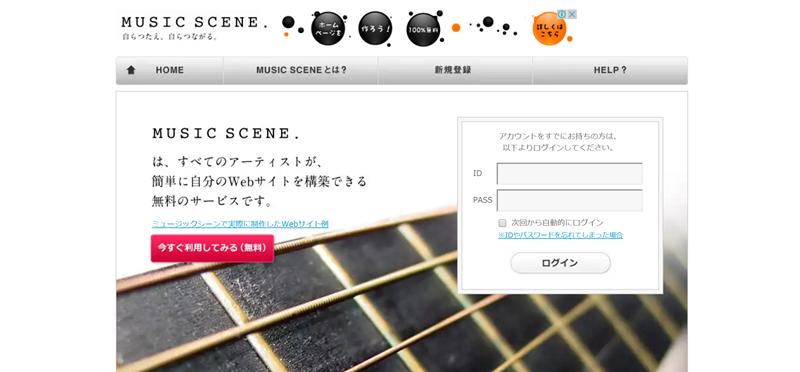 ミュージックシーン | アーティストWebサイトを無料で作成