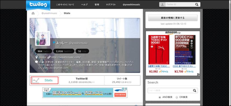 よっしー  yosshimusic  Stats   Twilog