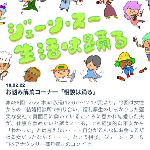 「相談は踊る」18/02/22放送分