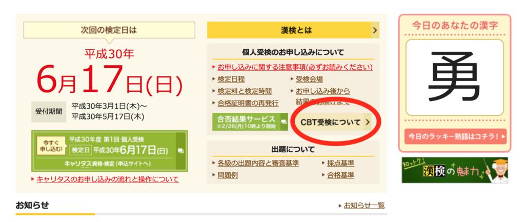 漢検サイト→CBT受検案内ページ