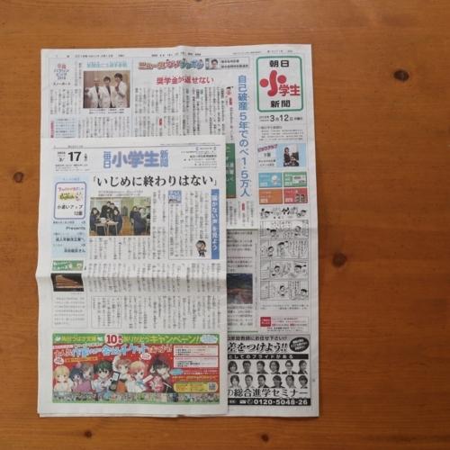 小学生新聞、朝日と毎日の比較