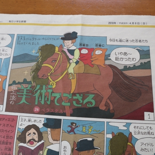 「井上涼の美術でござる」 毎日小学生新聞