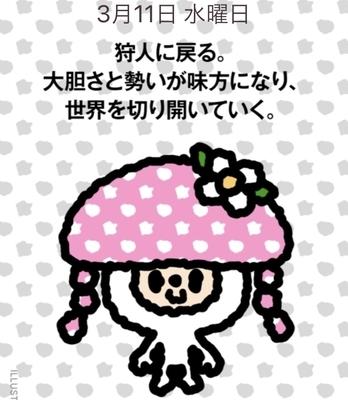 f:id:yossie_ko:20200311164921j:plain