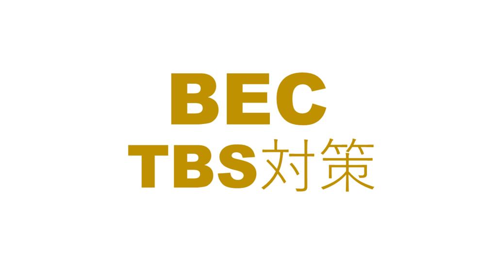 BEC TBS対策