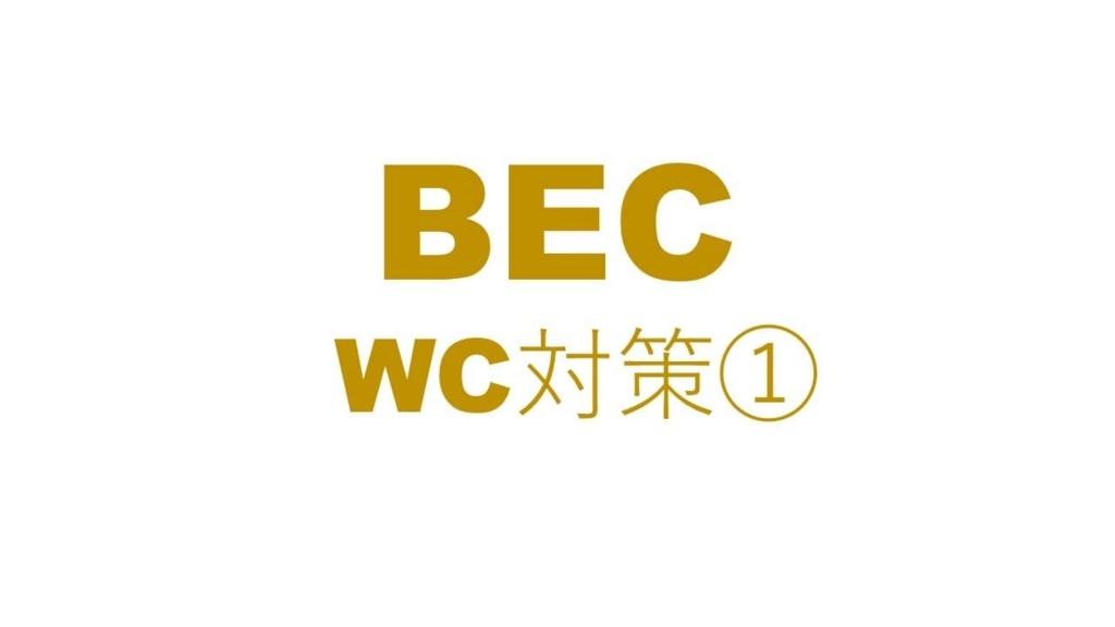 BEC WC対策①