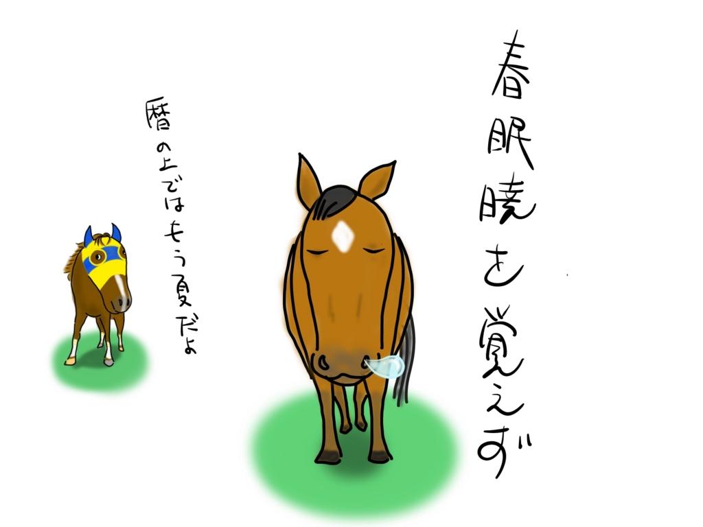 【イラスト】サトノダイヤモンド