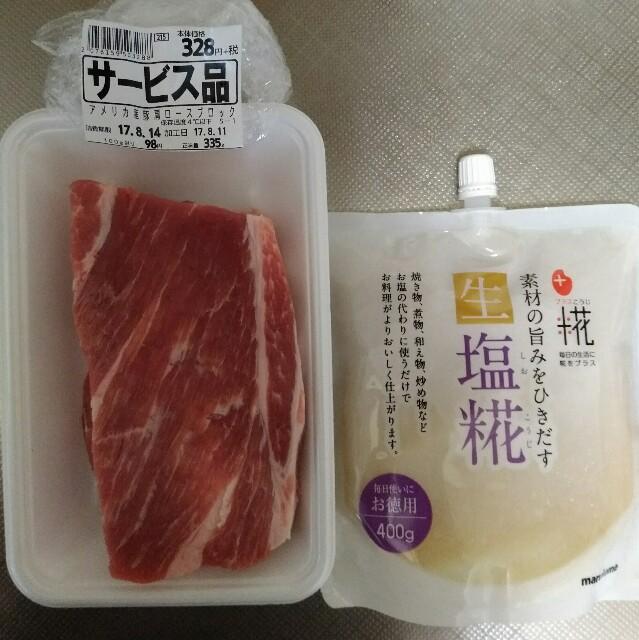 豚ブロック肉と塩麴