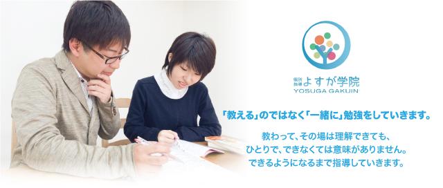 f:id:yosugagakuin:20140704114705j:plain