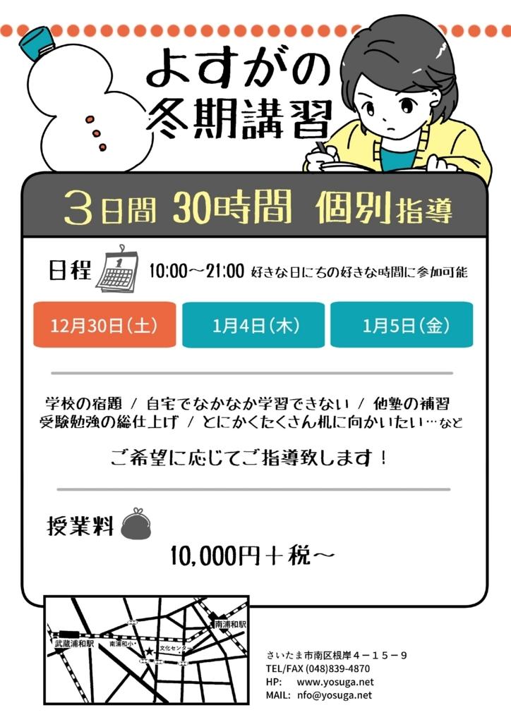 f:id:yosugagakuin:20171208121340j:plain