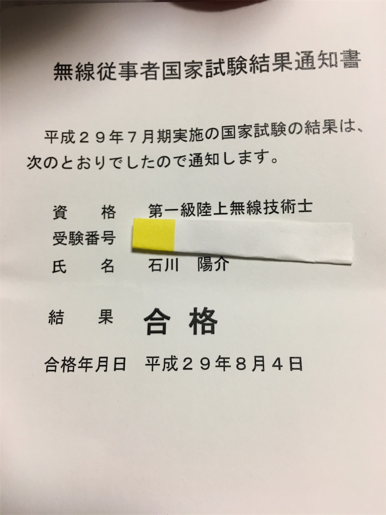 f:id:yosuke-diary:20170821010953j:image