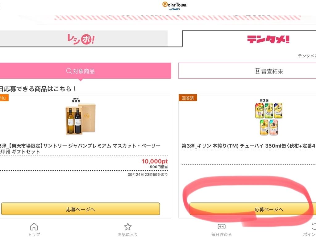 f:id:yosuke-tam817:20180920194602j:plain