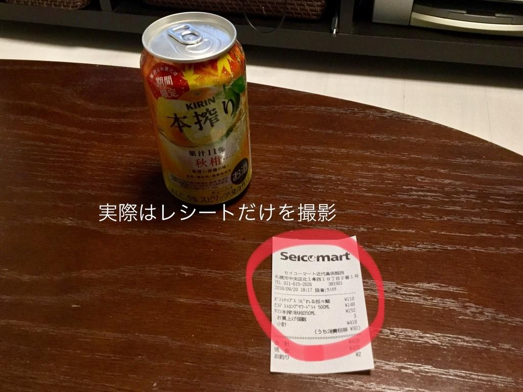 f:id:yosuke-tam817:20180920194615j:plain
