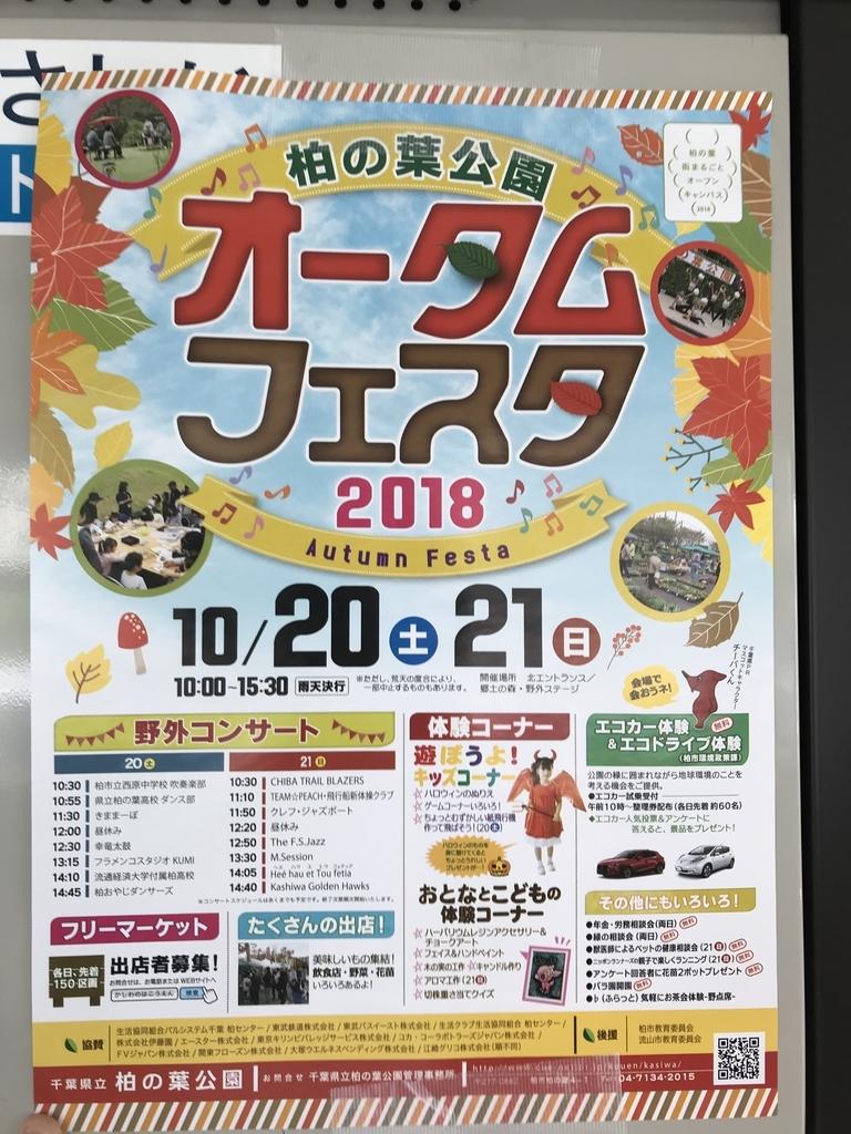 柏の葉公園で開催されるオータムフェスタ